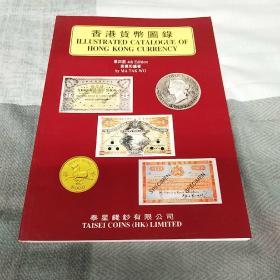 香港货币图录