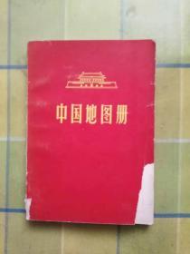 中国地图册【1966年】