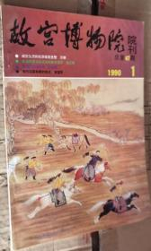 故宫博物院院刊 1990 1