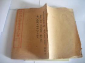 陈修圆先生医书四十八种(卷5-卷12)