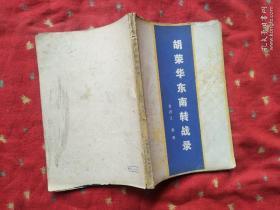 2本合售  胡荣华东南转战录     十连冠的棋艺精华———胡荣华杰作六十局