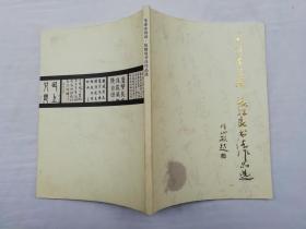 毛泽东诗词 张继良书法作品选;大16开bs;