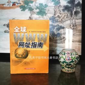 《全球WWW网址指南》上海科学技术出版社/一版两印