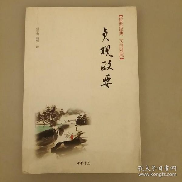 贞观政要:传世经典 文白对照   未翻阅正版品相    2020.12.28