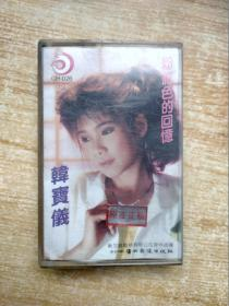 磁带 韩宝仪 粉红色的回忆