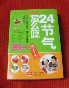 养生饮食书--24节气怎么吃--医学2