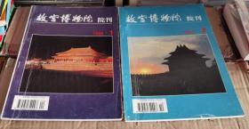 故宫博物院院刊 1995 1,3