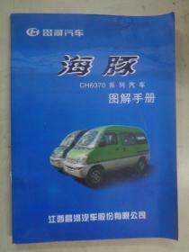 昌河汽车海豚CH6370系列汽车图解手册
