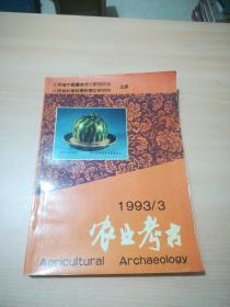 农业考古 1993年第3期(总第31期)