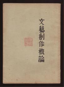 私藏好品《文艺创作概论 》 1933初版