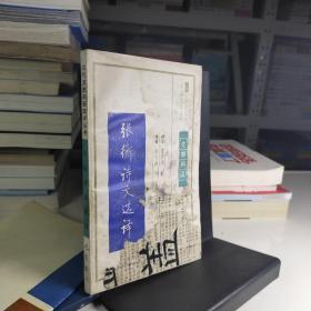张衡诗文选译(古代文史名著选译丛书)