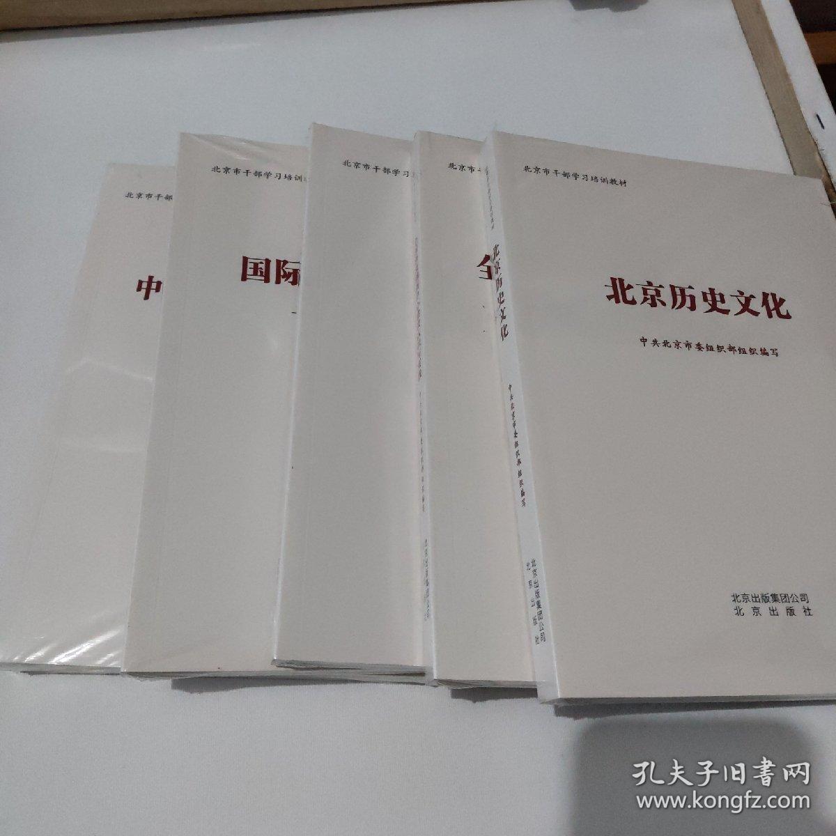 北京市干部学习培训教材(北京历史文化)(全国科技创新中心建设认识与实践。)(北京市情。)(国际交往中心建设与干部素质)(中国共产党北京历史。)五本合售