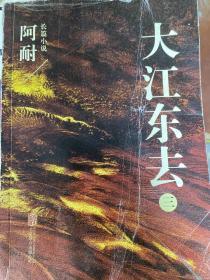 大江东去:全3册