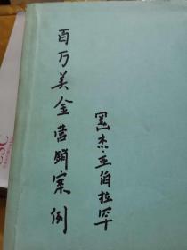 杰.亚伯拉罕  百万美金咨询案例  中文版