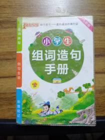 小学生组词造句手册(全彩版 2版4次)
