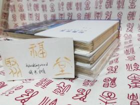 【签名、毛边】芷兰斋书店寻访三部曲,韦力签名钤印,书坊寻踪+书店寻踪+书肆寻踪,三册全