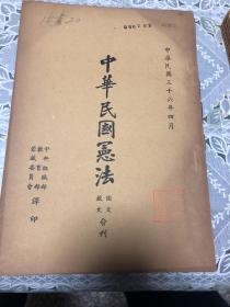 中华民国宪法