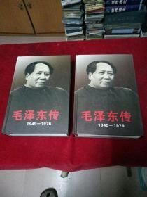 毛泽东传:1949~1976(上下)