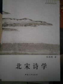 北宋诗学    满百包邮
