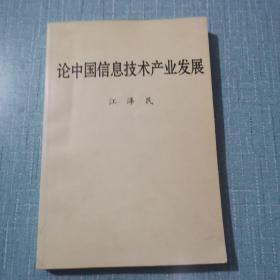 论中国信息技术产业发展