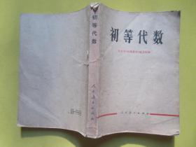 (旧教材)初等代数    北京市《初等数学》编写组编     人民教育出版社       1975年版