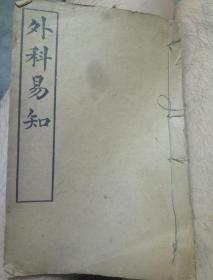 民国九年中华书局单本单册线装排印本《外科易知》全一册。集古代中医共九大类二百余个方散。