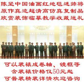 陈坚中国油画红地毯述帅将第三次米宽缩小 复制品  可装裱 DD40