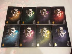 鬼吹灯全集(共8册)