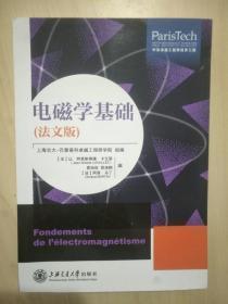 电磁学基础(法文版)中法卓越工程师培养工程