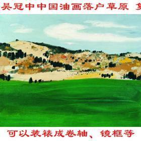 吴冠中中国油画落户草原 复制品 画芯 可装裱 画框横幅横披A440