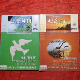 公安月刊月刊最后一期上半月刊第一期两册合售