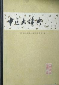 Z053 中医类:中医大辞典-内科分册 试用本(精装、87年1版1印)