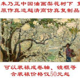 朱乃正中国油画梨花树下 复制品 画芯 可装裱 画框横幅横披EDFB