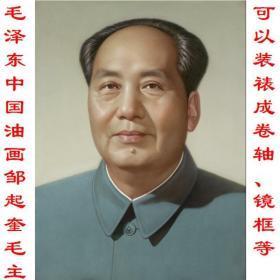 毛泽东中国油画邹起奎毛主席画像 复制品 画芯 可装裱 画框EB5B