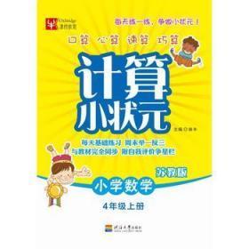 计算小状元:小学数学(四年级上册 苏教版)