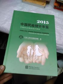 中国民政统计年鉴(中国社会服务统计资料)2015
