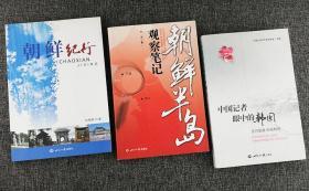 朝鲜半岛观察笔记+朝鲜纪行+中国记者眼中的韩国