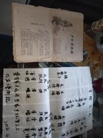 宣纸合并手抄家谱明齐王朱博后裔支系,不完整,另送半本早期刊物,散开,当赠送,
