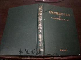 日本原版日文 化粧品种别许可基准 IV  厚生省药物局审查第二课 监修 薬事日报社 1989年第一刷 大32开硬精装