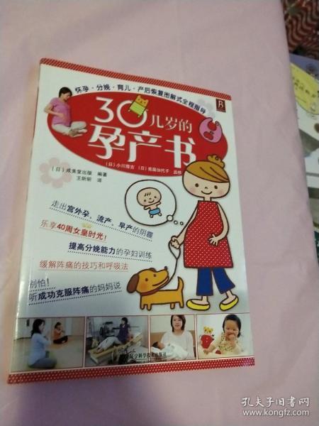 30几岁的孕产书