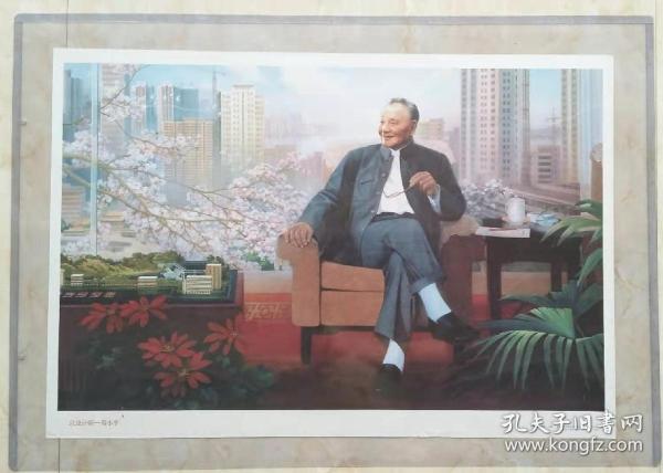 90年代伟人经典年画------(总设计师-邓小平)---对开---虒人荣誉珍藏
