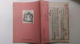 2002年北京海王村拍卖有限责任公司版印《中国书店-2002年春季书刊资料拍卖会》图录画册