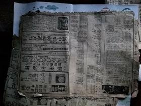 民国老报子(中华民国二十六年四月十五日)国民公报半月刊第九期  四版