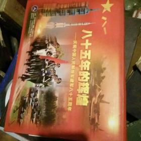 八十五年的辉煌~~庆祝中国人民解放军建军85周年~~图片一套,新华社高清照片