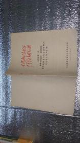 大兴县第二次插队知识青年城镇居民活学活用毛泽东思想讲用会大会发言资料汇编