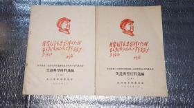 大兴县第二次活学活用毛泽东思想积极分子代表大会先进典型材料选编(上下册)带毛像林语