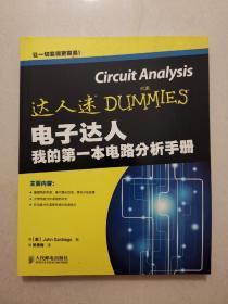 电子达人 我的本电路分析手册