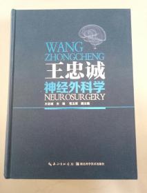 王忠诚神经外科学(彩图版)