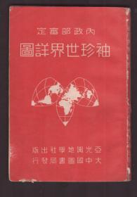 《袖珍世界详图》 内政部审定 民国30年