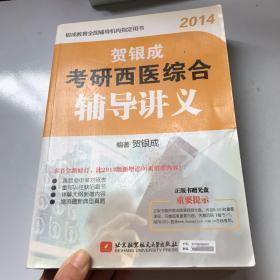 2014贺银成考研西医综合辅导讲义